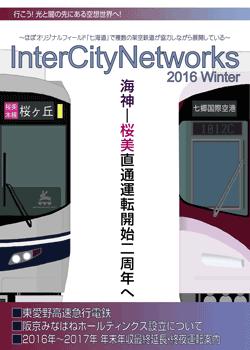 InterCityNetworks2016Winter表紙画像