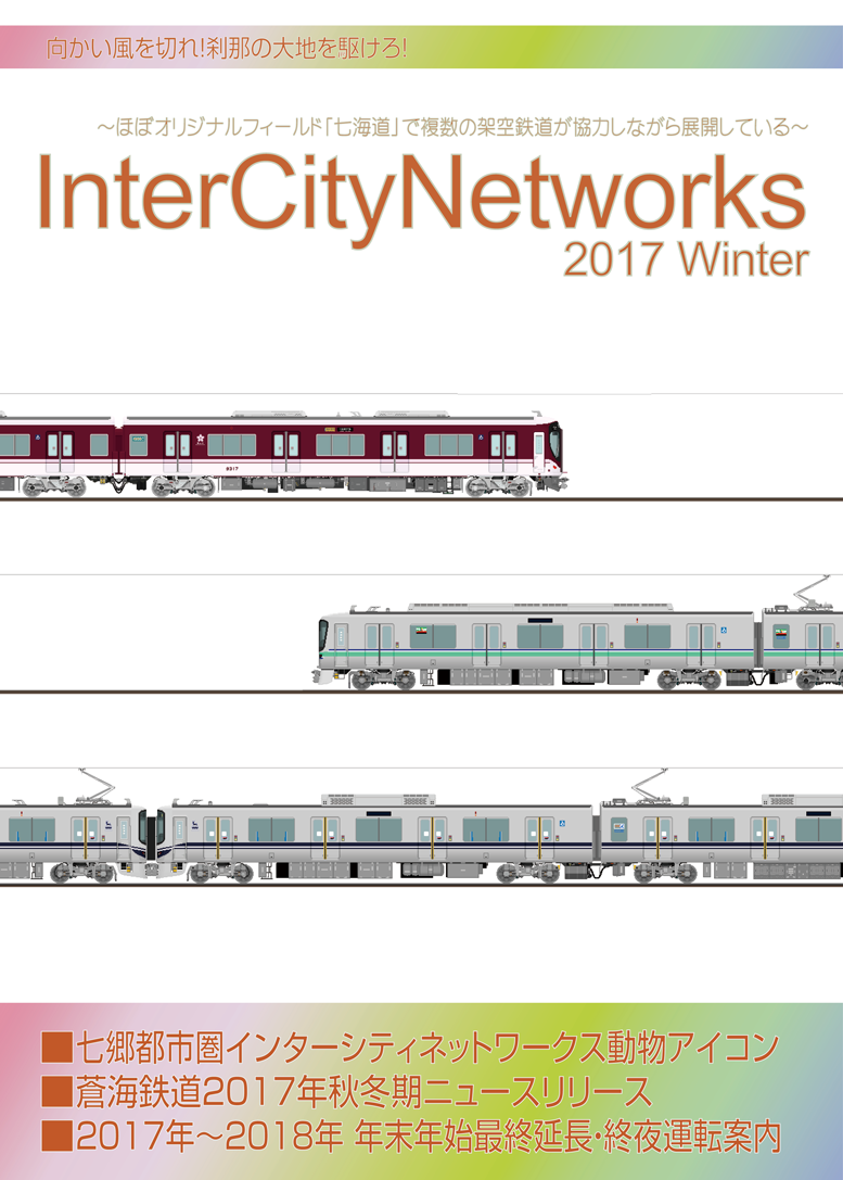InterCityNetworks2017Winter表紙画像